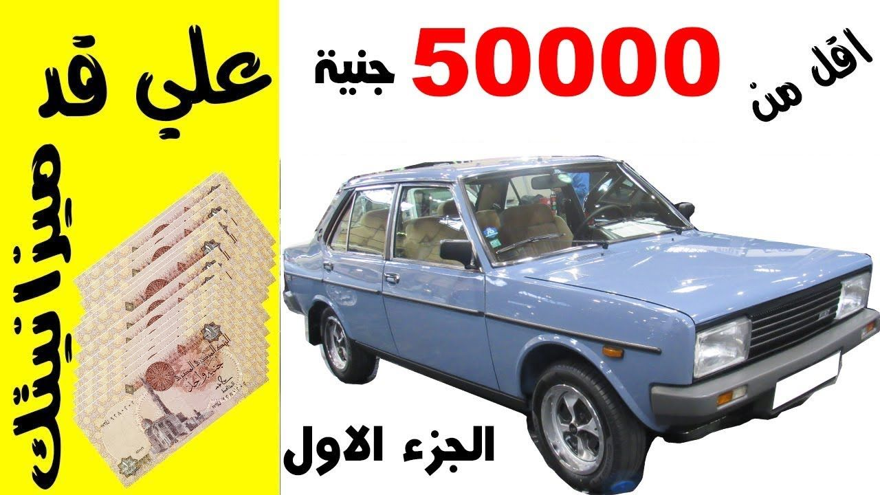 ارخص سيارة تحت ال ٥٠ الف جنية من ملك السيارات عربيات للغلابة علي قد الجي Car Cars Vehicles