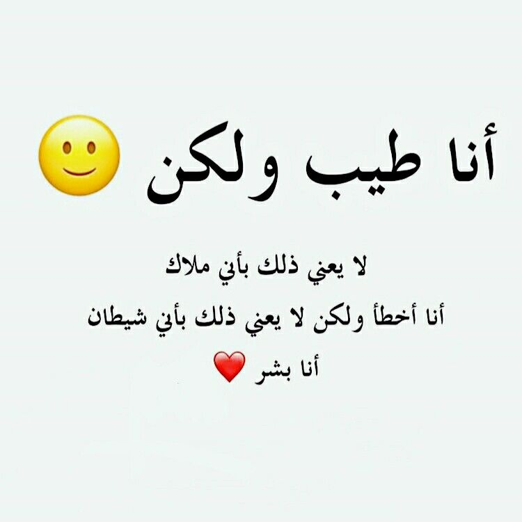 Pin By Jumana On Love Talking Quotes Words Arabic Words