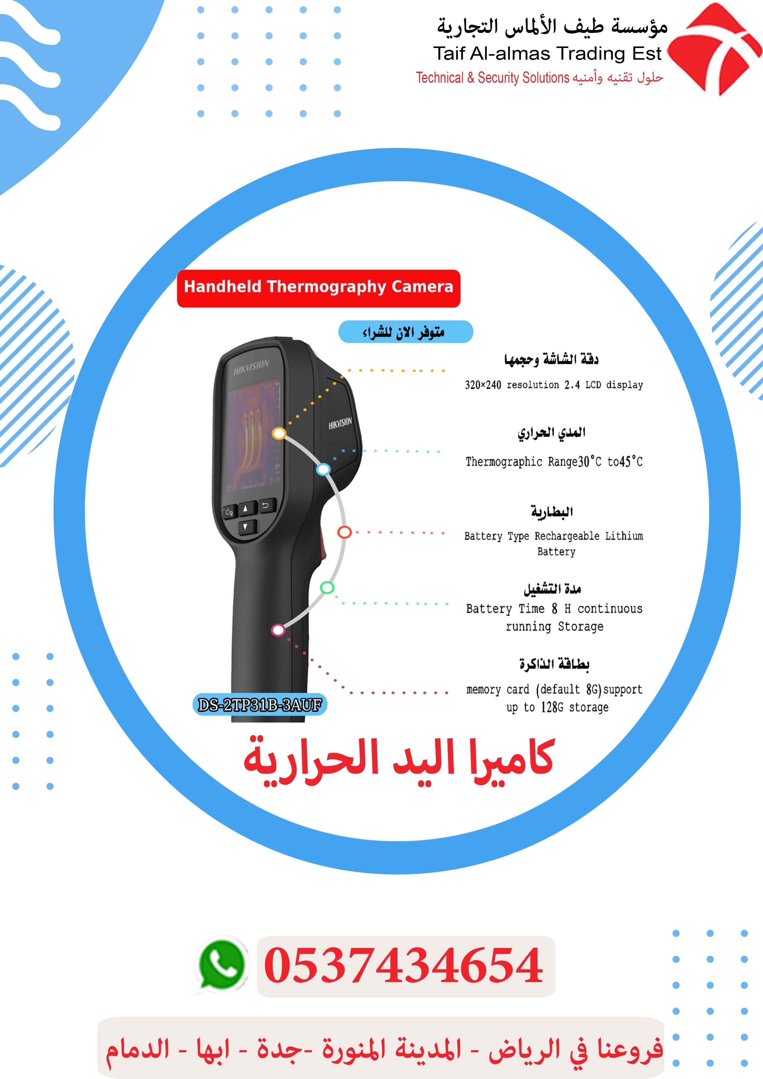 Hikvision كاميرات مراقبة او كاميرات حرارية Security Solutions Thermography Solutions