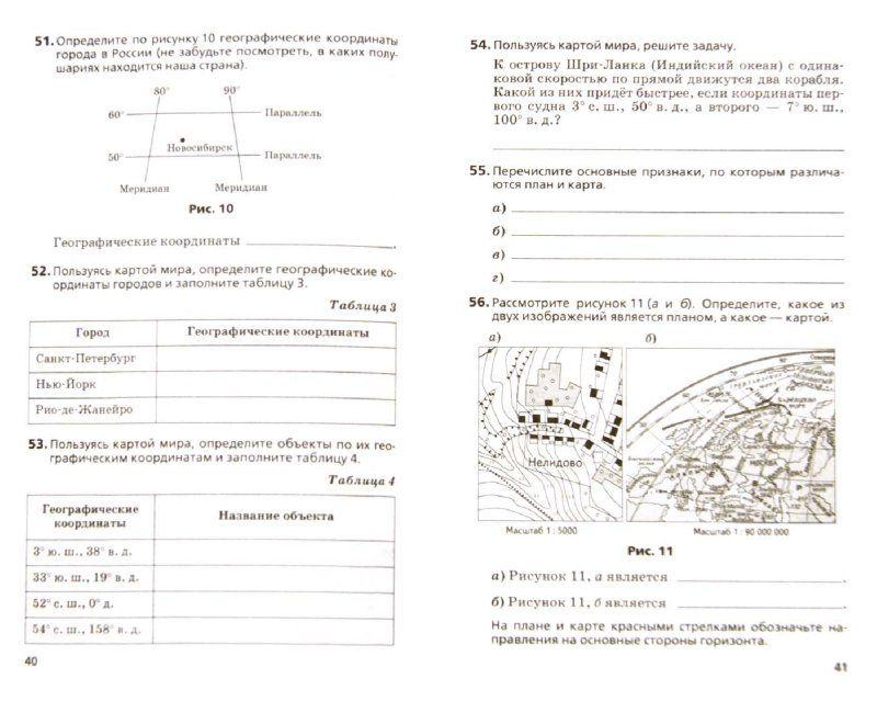 Ответы по биологическому чемпионату 6-7 класса