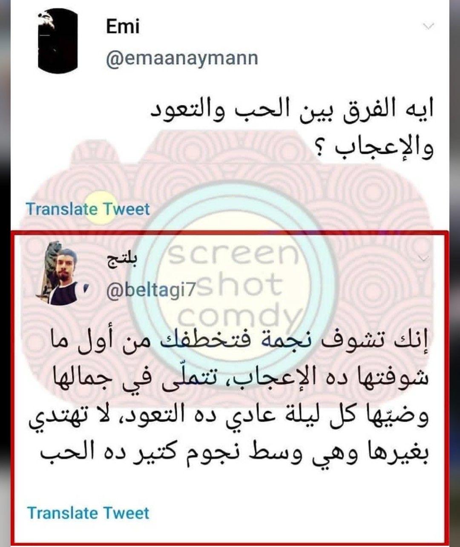 الله عليك Fun Quotes Funny Funny Quotes Best Quotes