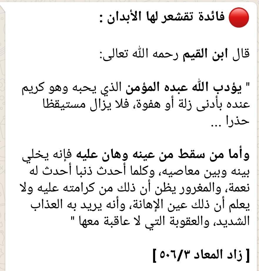 أدهم شرقاوي Adhamsharkawi Twitter Pretty Quotes Arabic Quotes Words Quotes