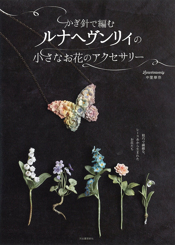 かぎ針で編むルナヘヴンリィの小さなお花のアクセサリー | かぎ針で編む ...