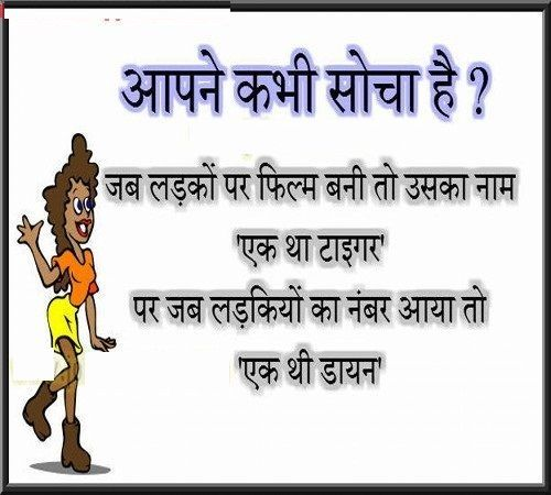 Whatsapp Status In Hindi Funny Attitude In One Line Funny