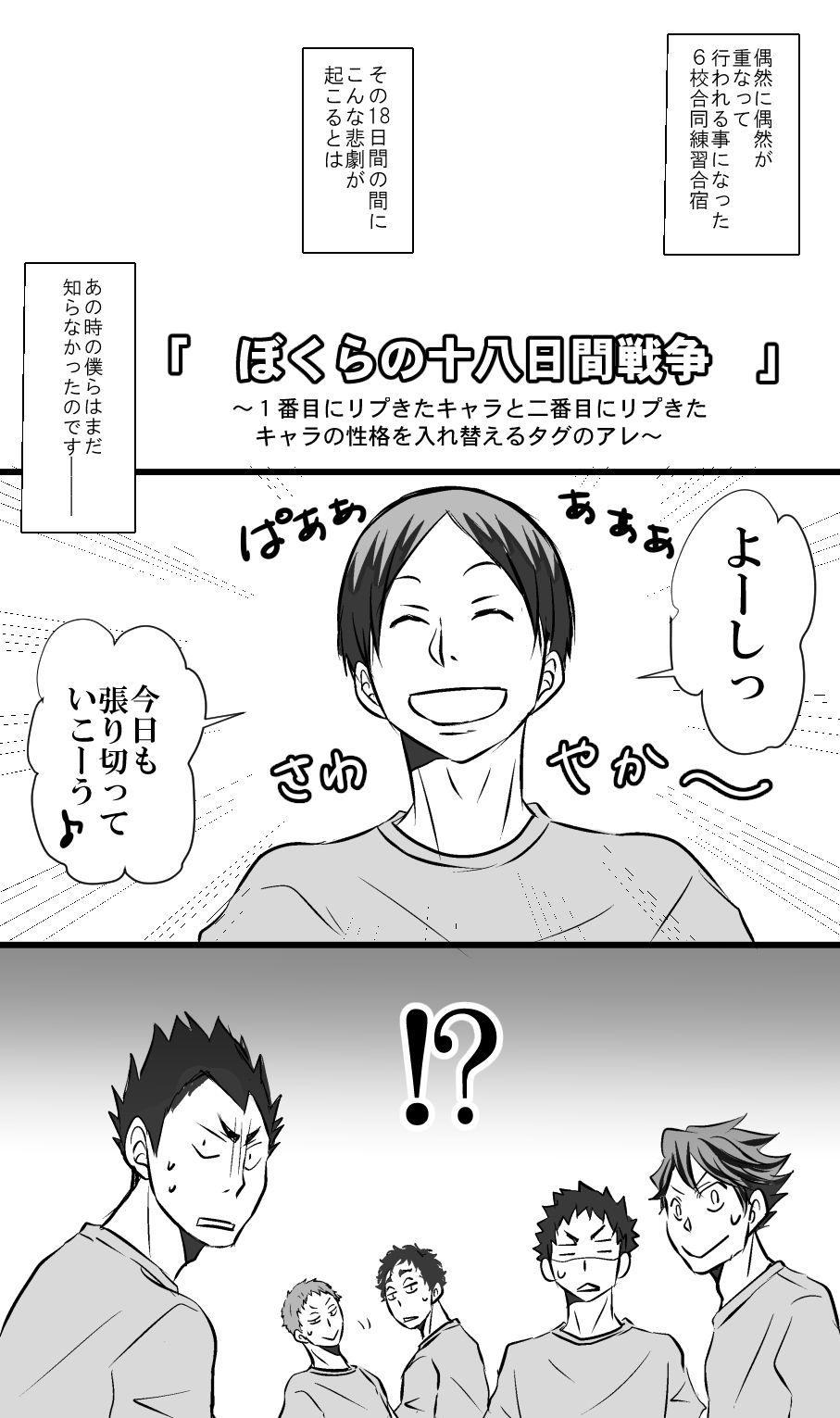 青葉城西 合宿 pixiv 漫画