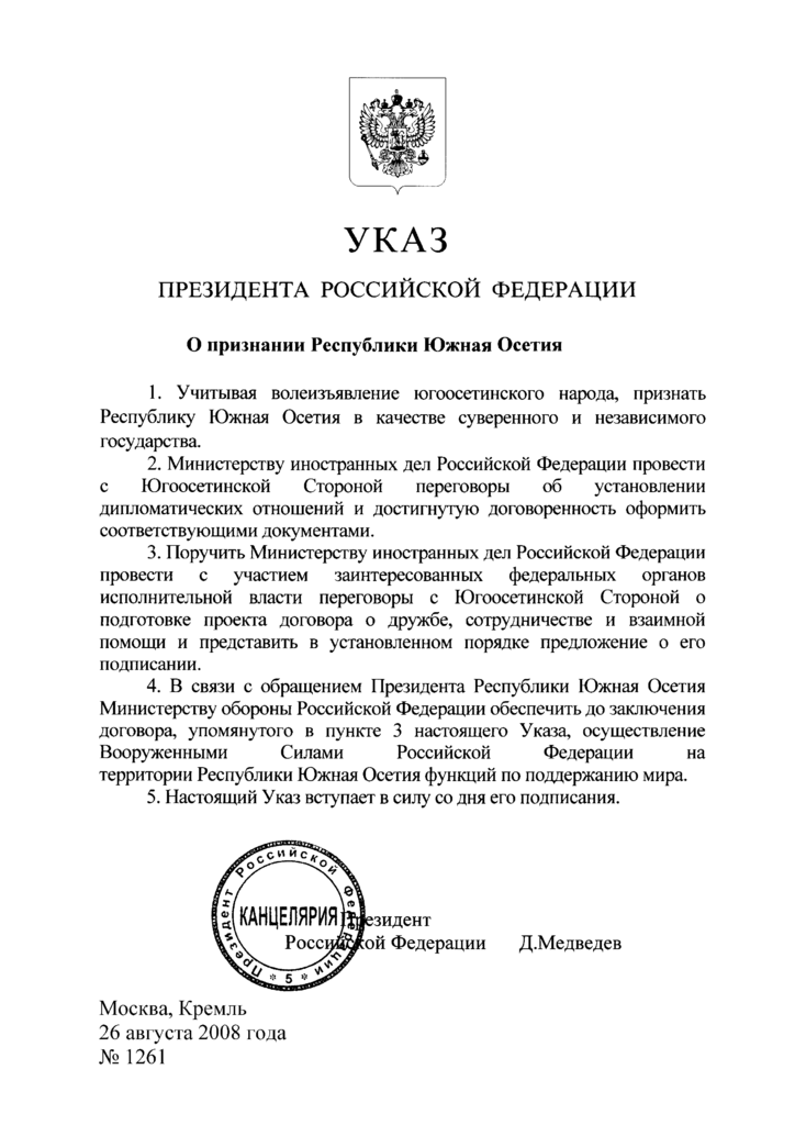 Presidential decree recognising South Ossetia's independence, signed by Medvedev on 26 August 2008