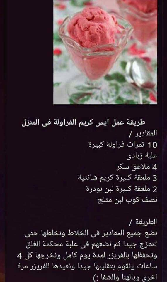 ايس كريم فراوله Cake Toppings Arabic Food Food