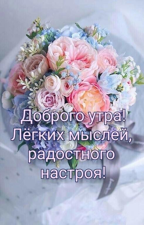 22 Odnoklassniki Utrennie Citaty Dobroe Utro Utrennie Soobsheniya