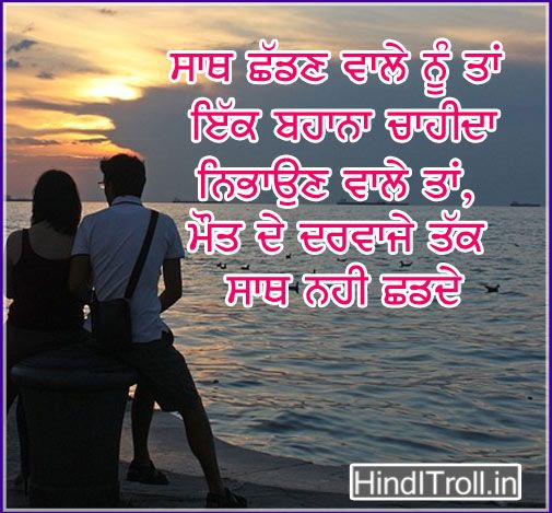 Saath Shadan Waale Nu Ta Punjabi Love Wallpaper Hinditroll