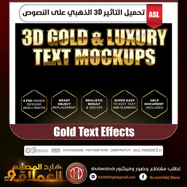 تحميل التأثير الذهبي على النصوص Gold Text Effects تأثير Style رائع لبرنامج الفوتوشوب يمكنك من خلاله جعل النص بالل Gold Text Text Effects Online Video Marketing