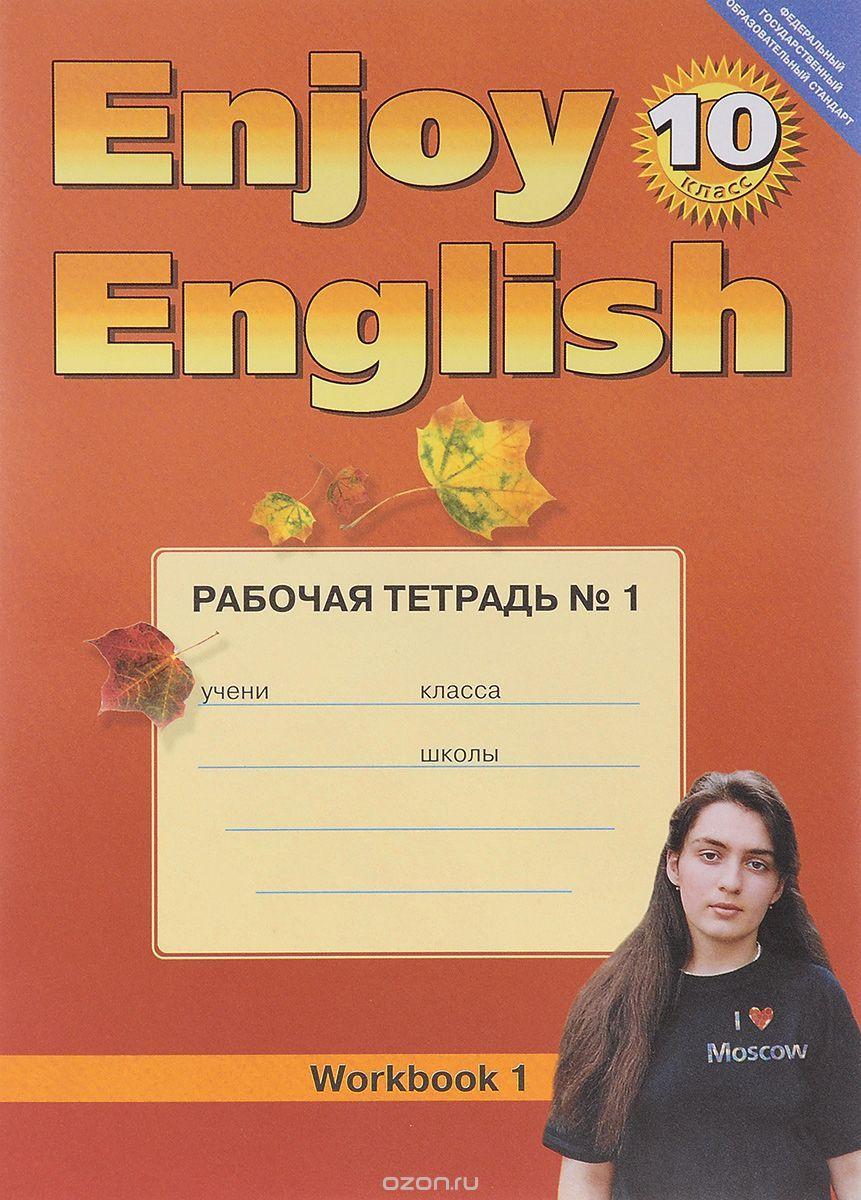 Гдз по английскому биболетова 10 класс workbook