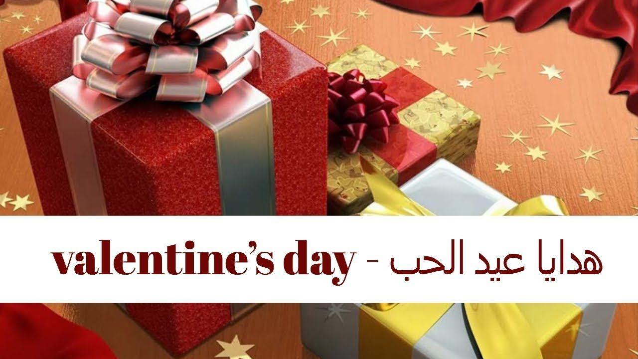 152b22387 هدايا الفلانتين للشباب - افكار هدايا عيد الحب للرجال | هدايا ...