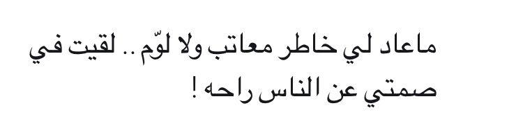 ماعاد لي خاطر Arabic Calligraphy Calligraphy Alphabet