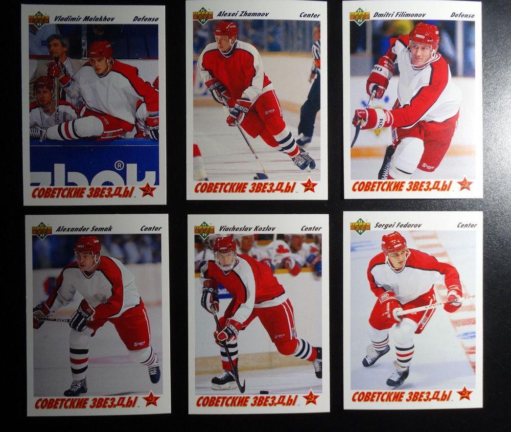 1991 92 Upper Deck Ud Russia Soviet Stars Team Set Of 6 Hockey Cards Sovietstars Hockey Cards Upper Deck Cards