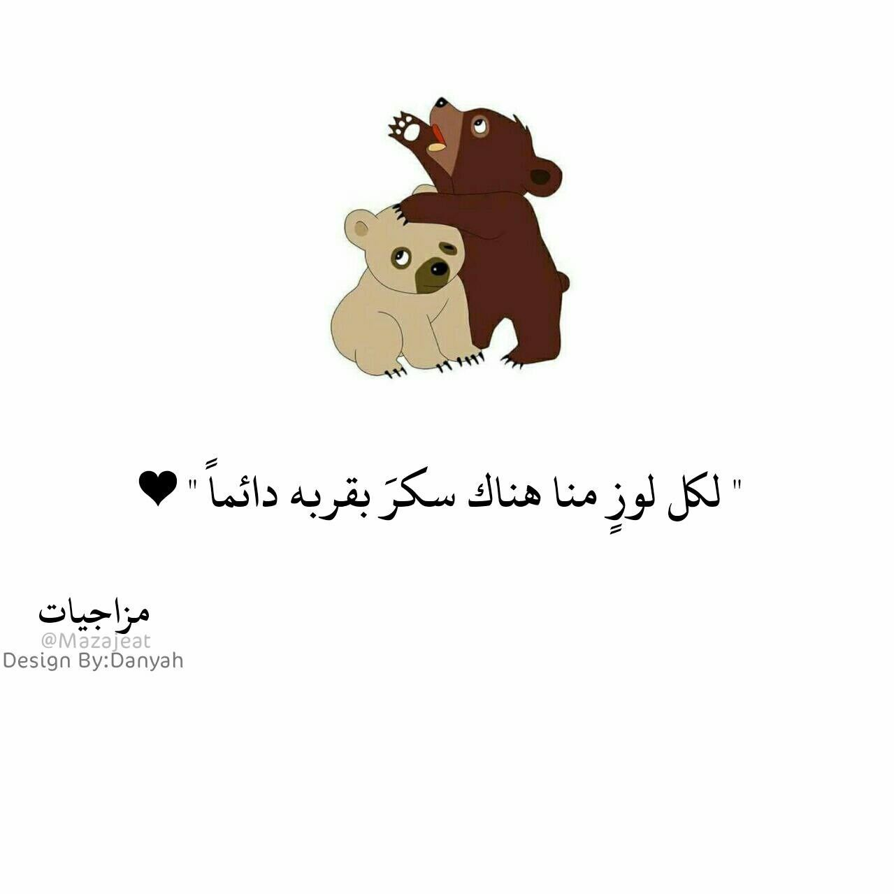Pin By A Ota On Picz Cartoon Quotes Cute Quotes Love Quotes Wallpaper