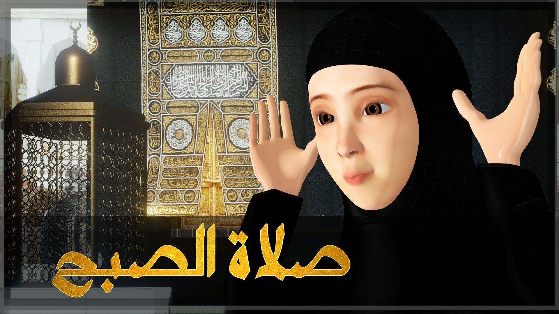 X202b تعليم صلاة الصبح كرتون للأطفال X202c Lrm Youtube Namaz Fajr Namaz Isha Namaz