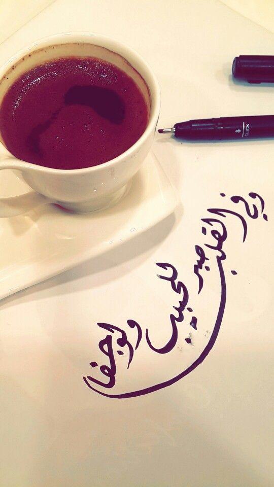 محاوله بالخط الديواني في المقهى اقتباسه Coffee Flower Cool Words Great Words
