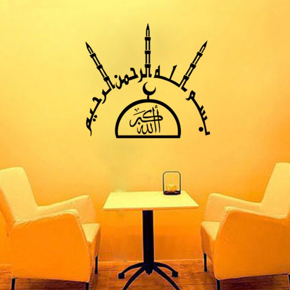Aliexpress.com : Buy Muslim Allah Arabic Islamic Surah Wall Sticker ...