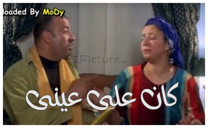 طريقة تعامل الحكومة مع الشعب Funny Comments Arabic Funny Funny Quotes