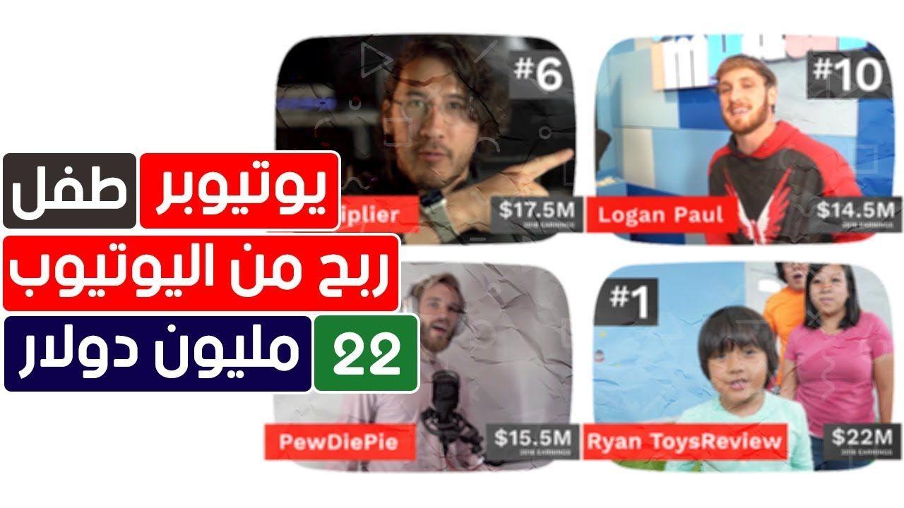 ارباح أصغر يوتيوبر 20 مليون وكم يربح اليوتيوبر المشاهير من اليوتيوب ل Ryan Toysreview Logan Paul Pewdiepie