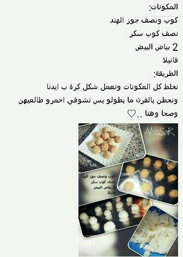 Pin By Noura On Oum Walid Food Recipes Arabic Sweets