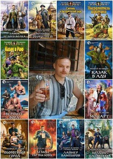 Андрей белянин книги по сериям скачать.