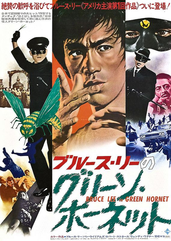 The Chinese Connection Bruce Lee cult movie poster 24x36 1972 Jing wu men
