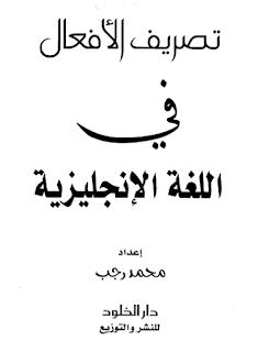 تحميل كتاب تصريف الأفعال في اللغة الإنجليزية Pdf Coffee Scrub Diy Books Diy Scrub