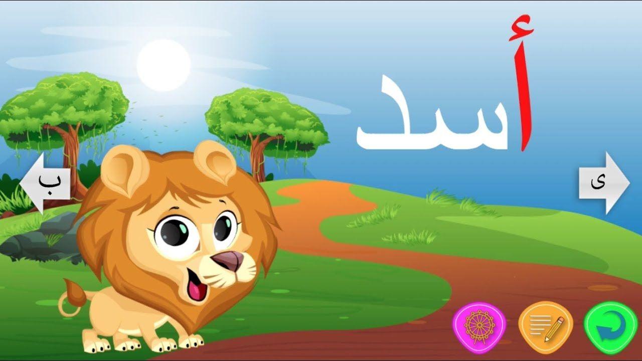 حرف الالف بالحركات تعليم حرف الالف للاطفال مع انشطة Pdf Arabic Kids Learning Arabic Teach Arabic