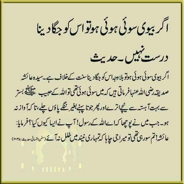 Pin By Fahmida Hashmi On Islamic
