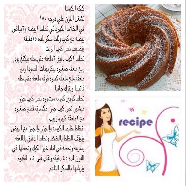طريقه كيكه الكوسا سهله وسريعه ولذيذه Arabic Sweets Arabic Food Sweets