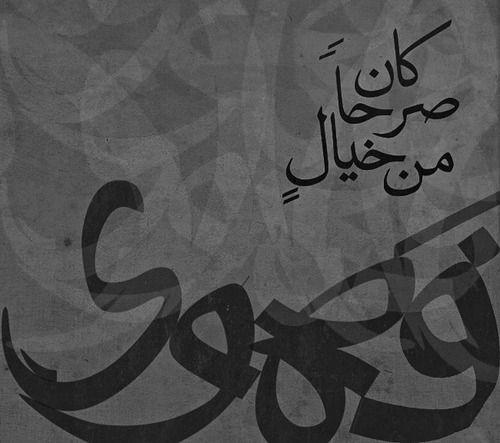 كان صرحا من الخيال فهوى Arabic Quotes Words Nana Quotes