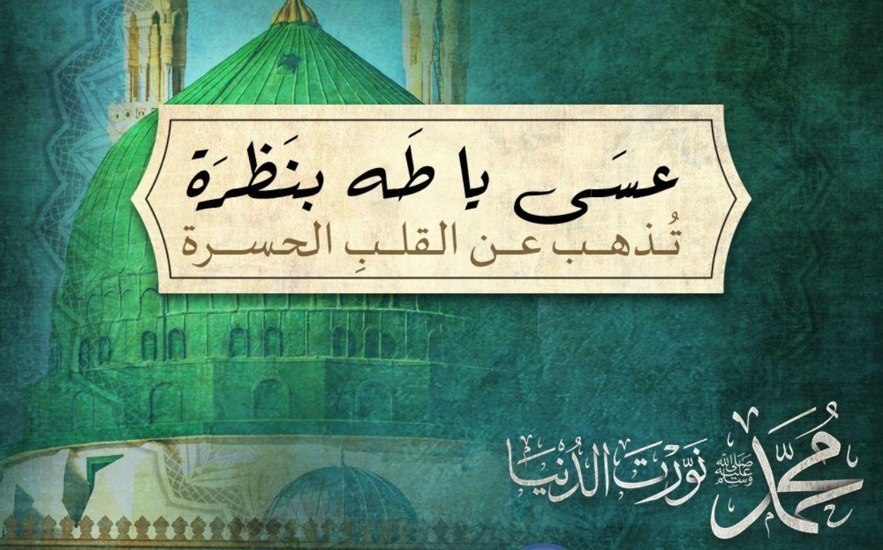نورت الدنيا يا محمد