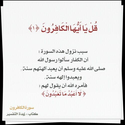 تفسير سورة الكافرون 1 Islamic Quotes Quran Islamic Quotes Holy Quran