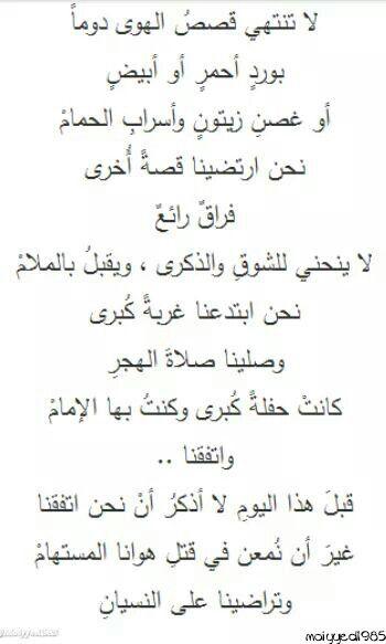 وأتفقنا قبل هذا اليوم الا أذكر ان نحن أتفقنا وتراضينا على النسيان Arabic Quotes Close To My Heart Quotes