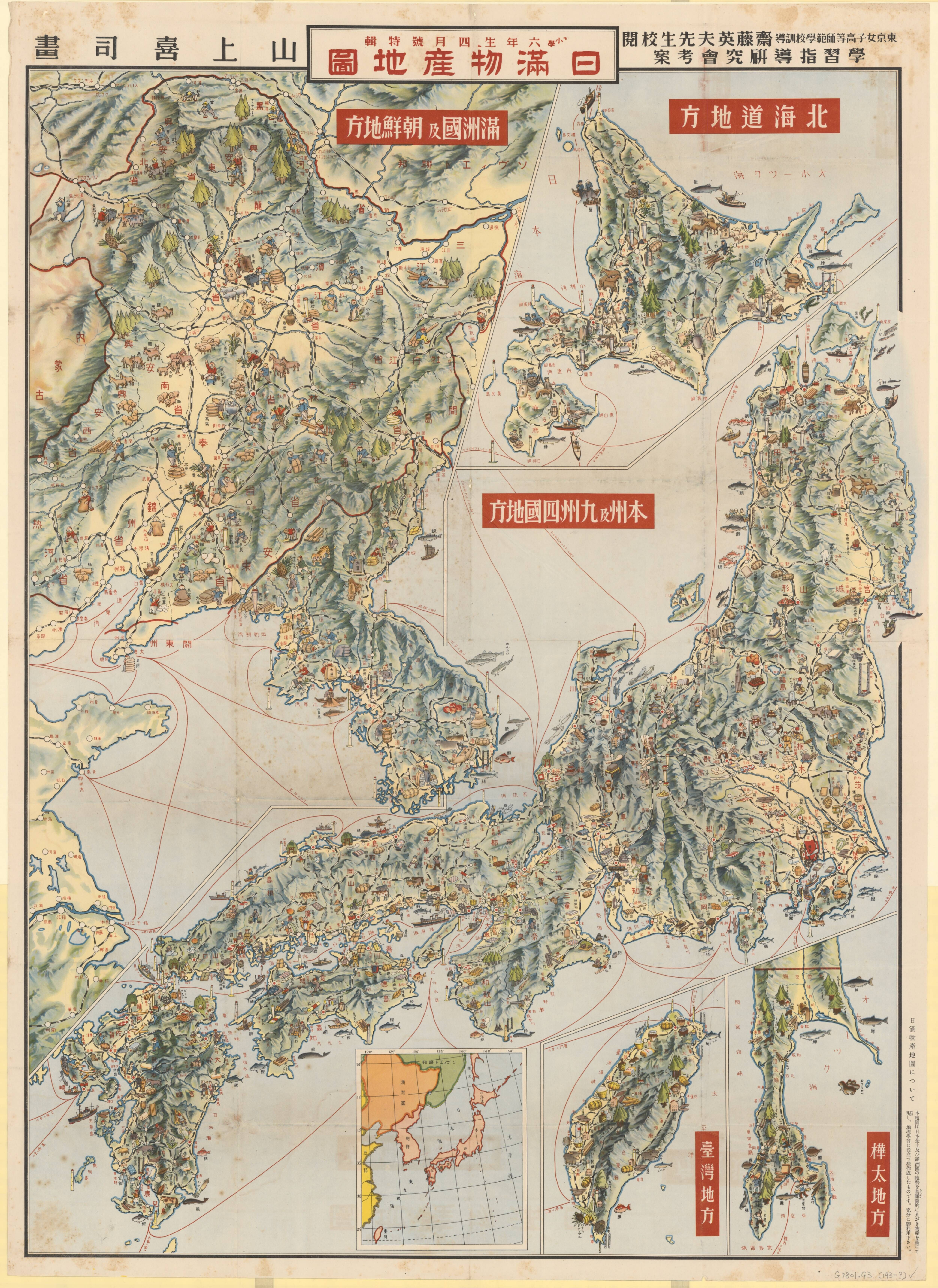 1930s Pictorial Map Of The Japan Empire Including Taiwan Manchuria