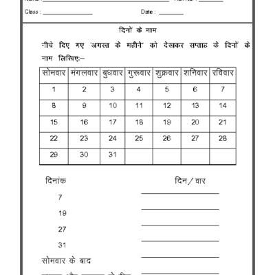Worksheet Of Hindi Worksheet Days Of The Week In Hindi Hindi Practice Sheet Hindi Language Hindi Worksheets Language Worksheets Worksheets