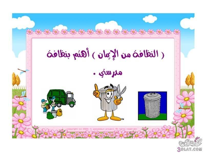 بطاقات تربوية عن النظافة البيئية في المدرسة بطاقات ارشادية عن النظافة المدرسية Islamic Kids Activities Islam For Kids Activities For Kids
