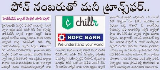 HDFC Bank Chillr App to Send Money by using Phone Numbers
