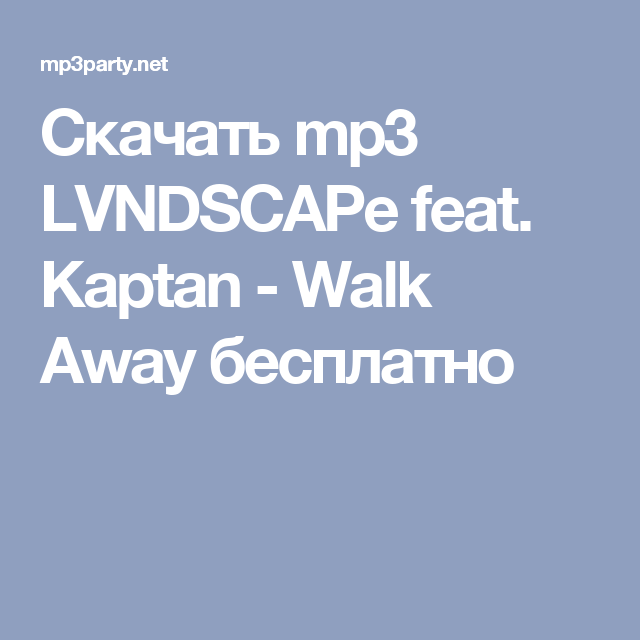 Looking for the summer скачать mp3