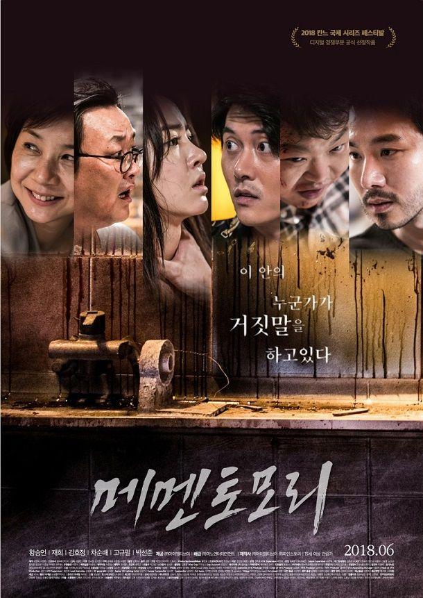 Sinopsis Memento Mori (2018) Film Korea Selatan