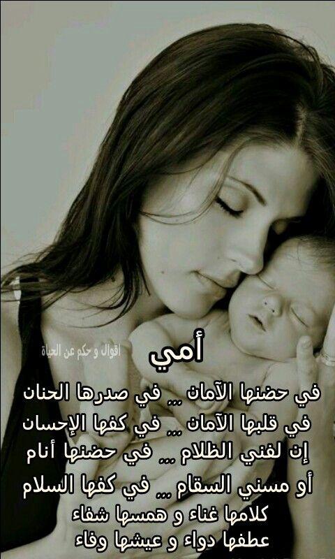 اقوال حكم حنان الأم آمان حب عطف أم كلمات مقولات Mom Son Photo Historical Figures