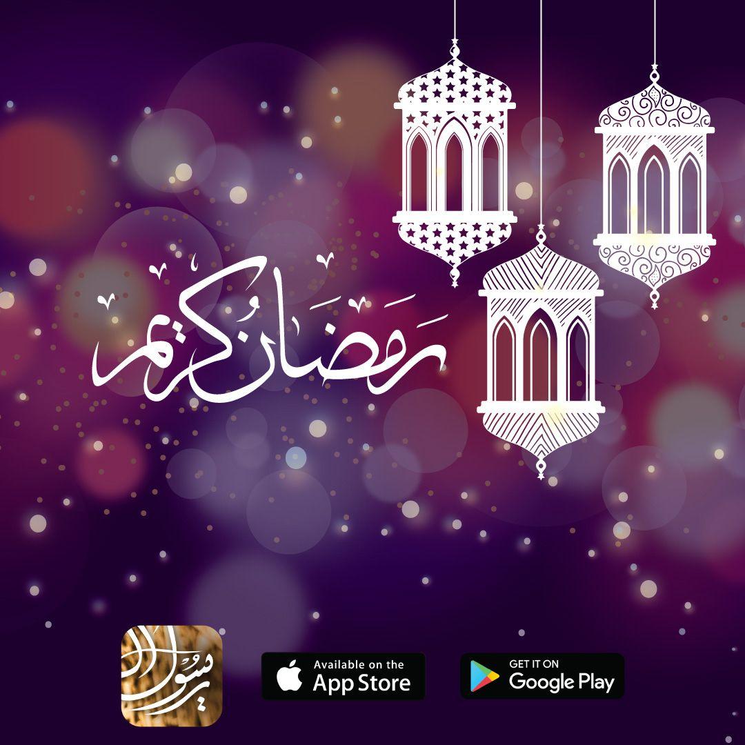 أسرة تطبيق على خطى الرسول تهنئكم بحلول شهر رمضان الكريم أعاده الله علينا وعليكم بالخير واليمن والبركات Neon Signs Neon Poster