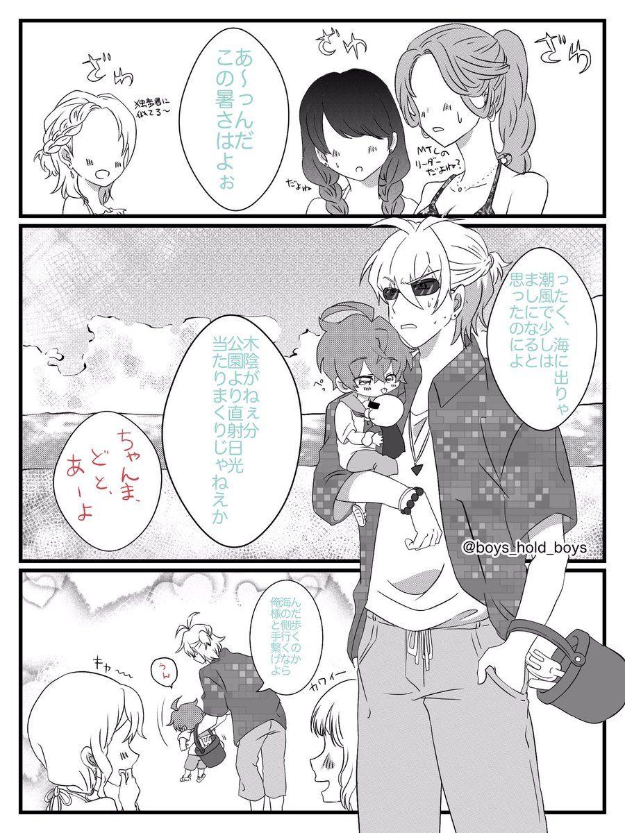 独歩 幼児化 漫画 pixiv