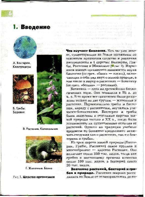 Биология 6 класс никишов викторов читать онлайн учебник 1 часть