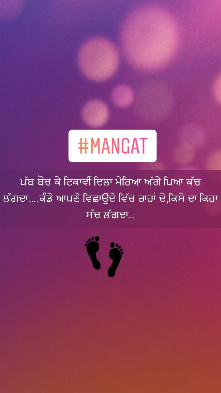 Pin By Preet Mangat On Jatti Quotes Punjabi Quotes Love Quotes