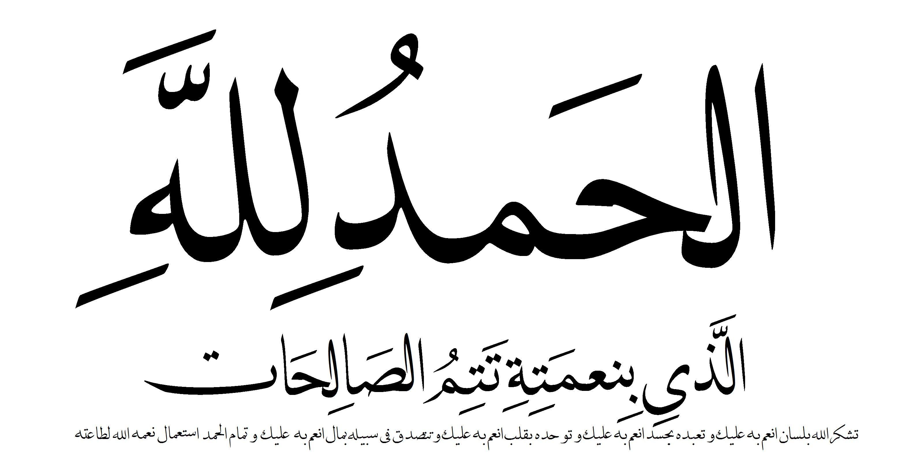 الحمد لله الذى بنعمته تتم الصالحات Quran Verses Islamic Quotes Enlightment