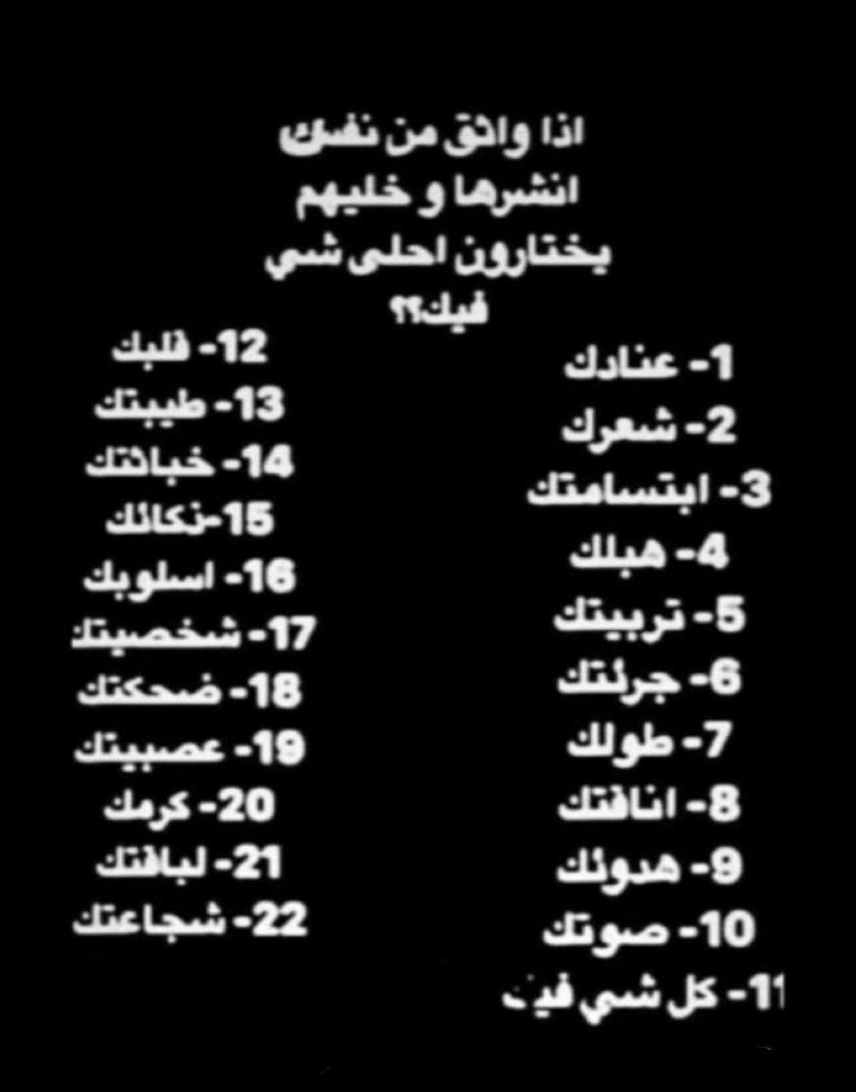 انيدم من1 ل22 Jokes Quotes Bff Quotes Funny Arabic Quotes