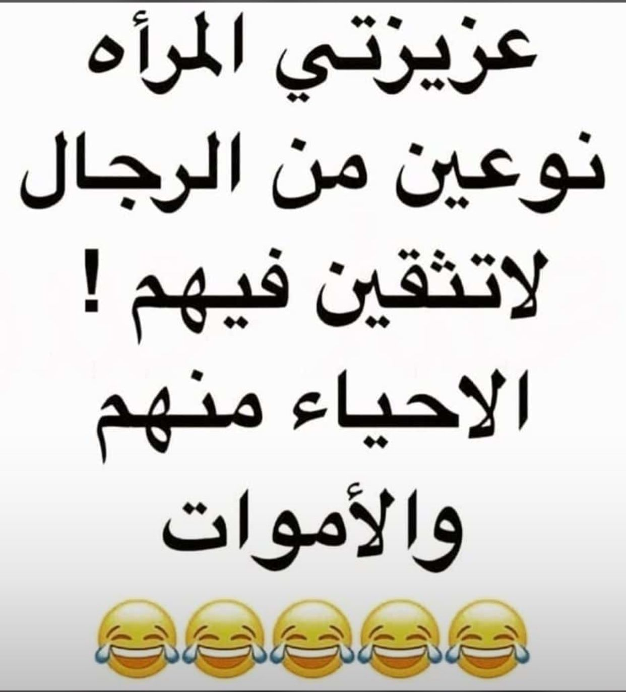 Pin By Om Knar On About Me Arabic Funny Picture Quotes Words