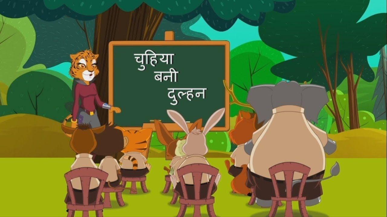 Chuhiya Bani Dulhan | Panchatantra Moral Story for kids in Hindi
